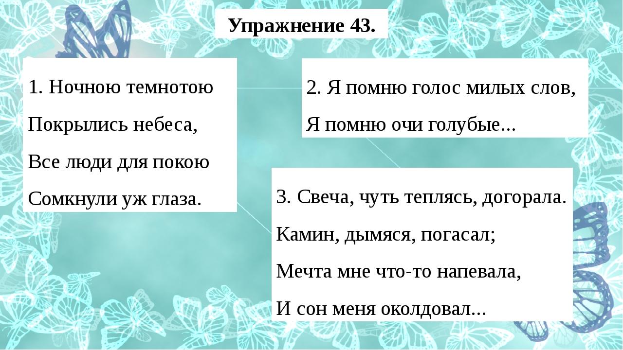 Упражнение 43. 1. Ночною темнотою Покрылись небеса, Все люди для покою Сомкну...