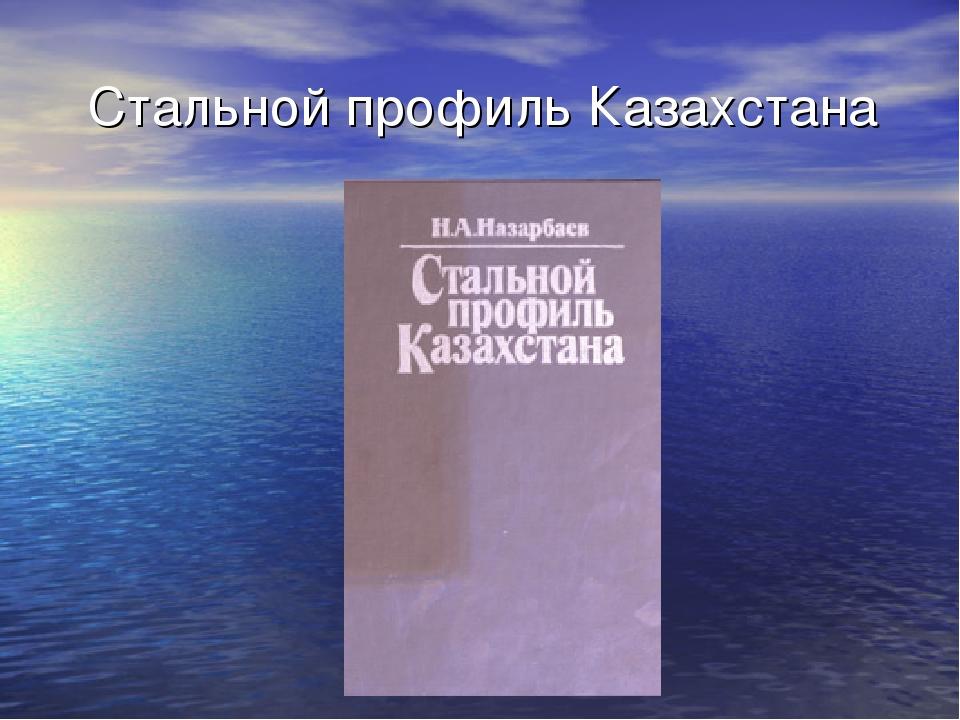 Стальной профиль Казахстана