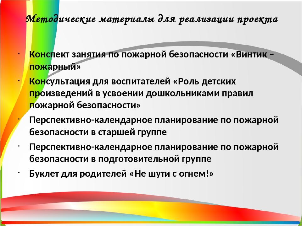 Методические материалы для реализации проекта Конспект занятия по пожарной б...