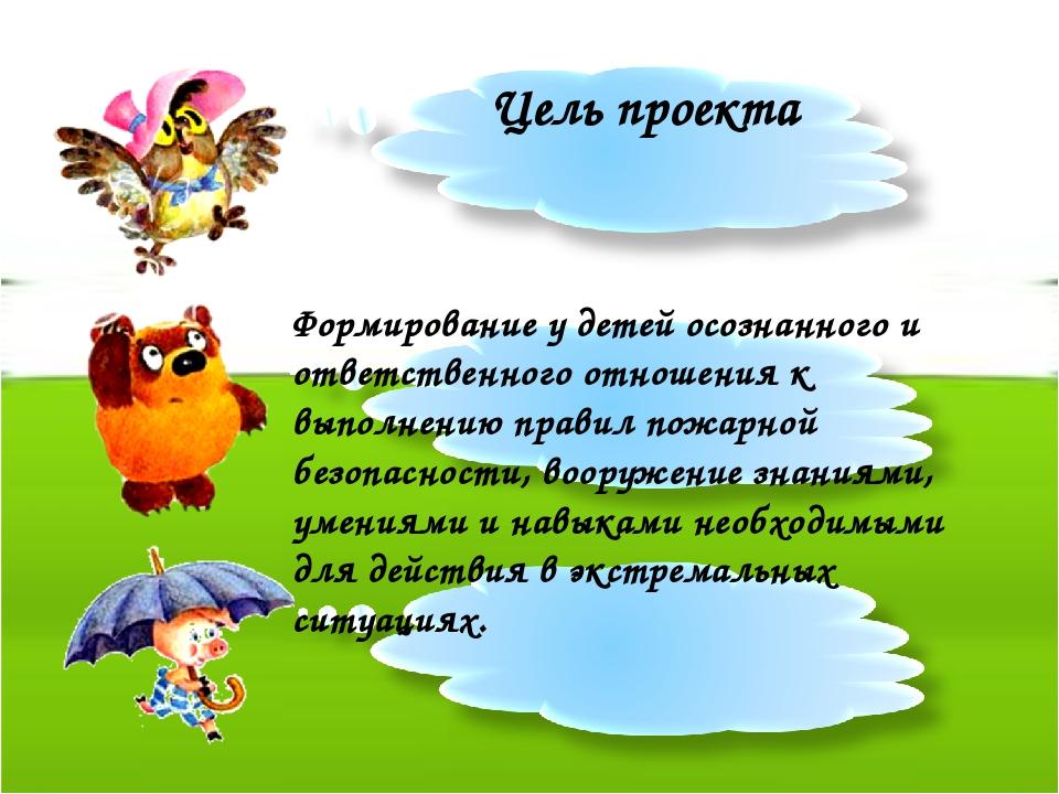 Цель проекта Формирование у детей осознанного и ответственного отношения к в...