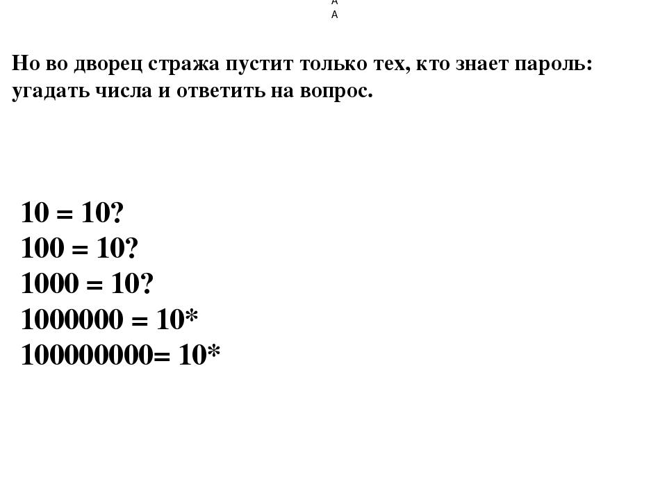 Но во дворец стража пустит только тех, кто знает пароль: угадать числа и...