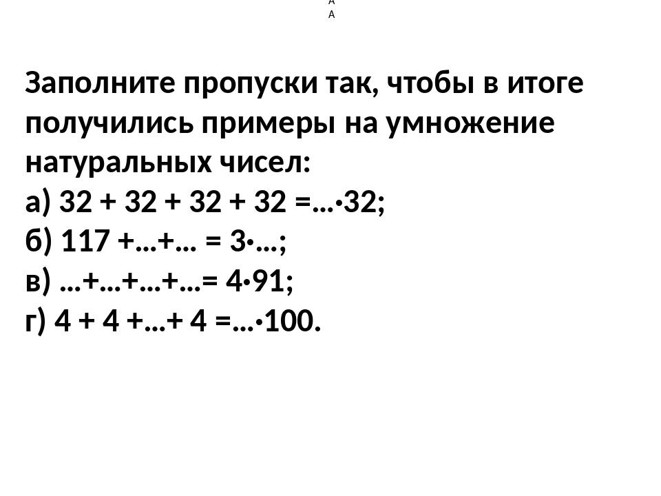 Заполните пропуски так, чтобы в итоге получились примеры на умножение нат...