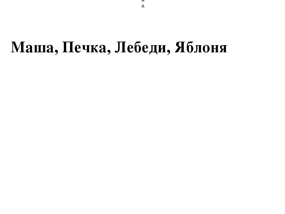 Маша, Печка, Лебеди, Яблоня