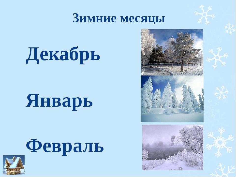 картинки на зиму декабрь январь февраль сорта, своей