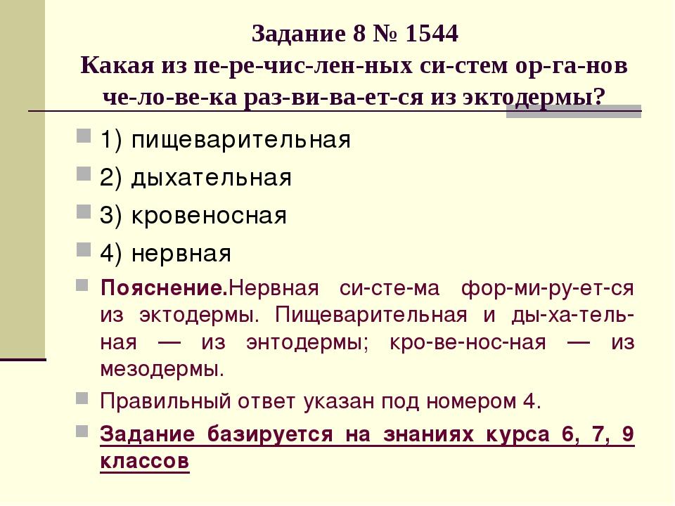 Задание 8 № 1544 Какая из перечисленных систем органов человека раз...