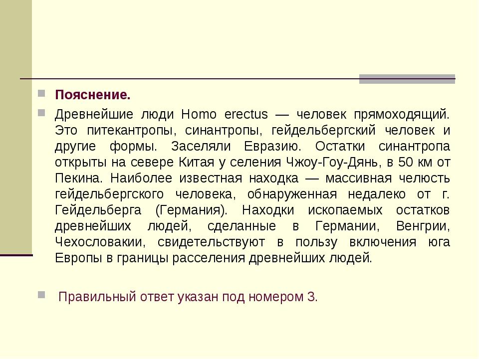 Пояснение. Древнейшие люди Homo erectus — человек прямоходящий. Это питекантр...