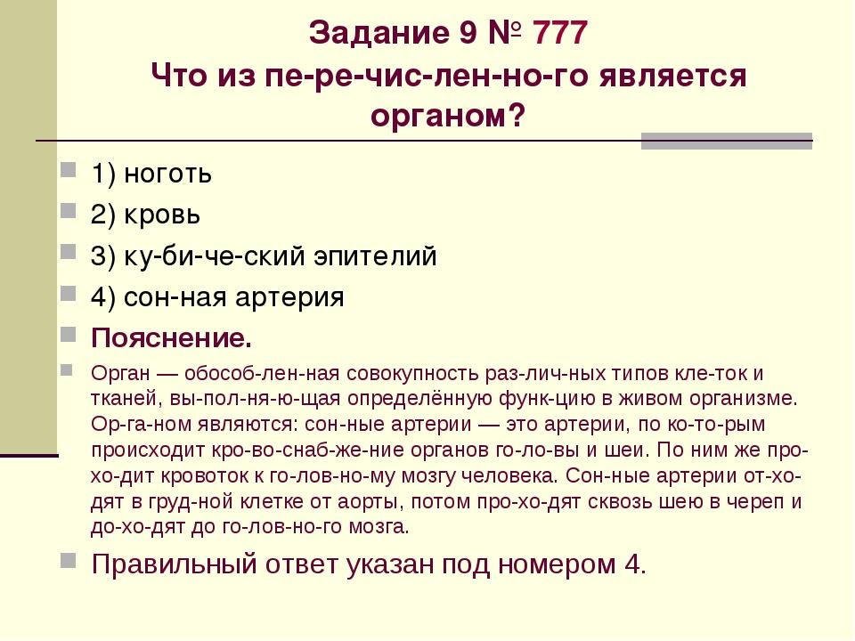 Задание 9№777 Что из перечисленного является органом? 1) ноготь 2) кр...