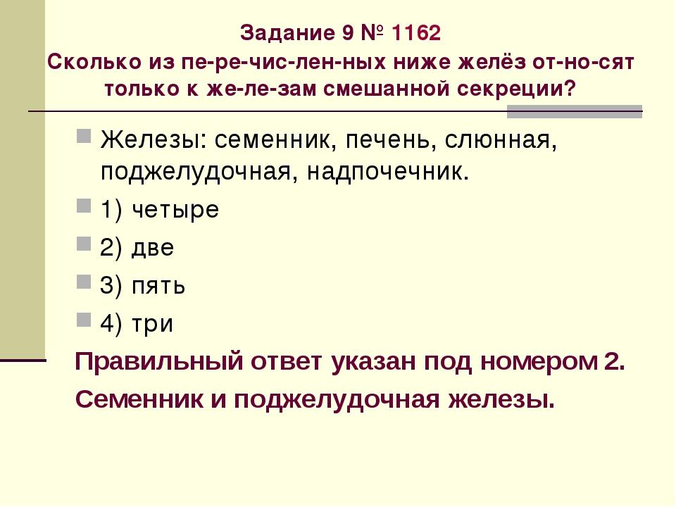 Задание 9№1162 Сколько из перечисленных ниже желёз относят только к...