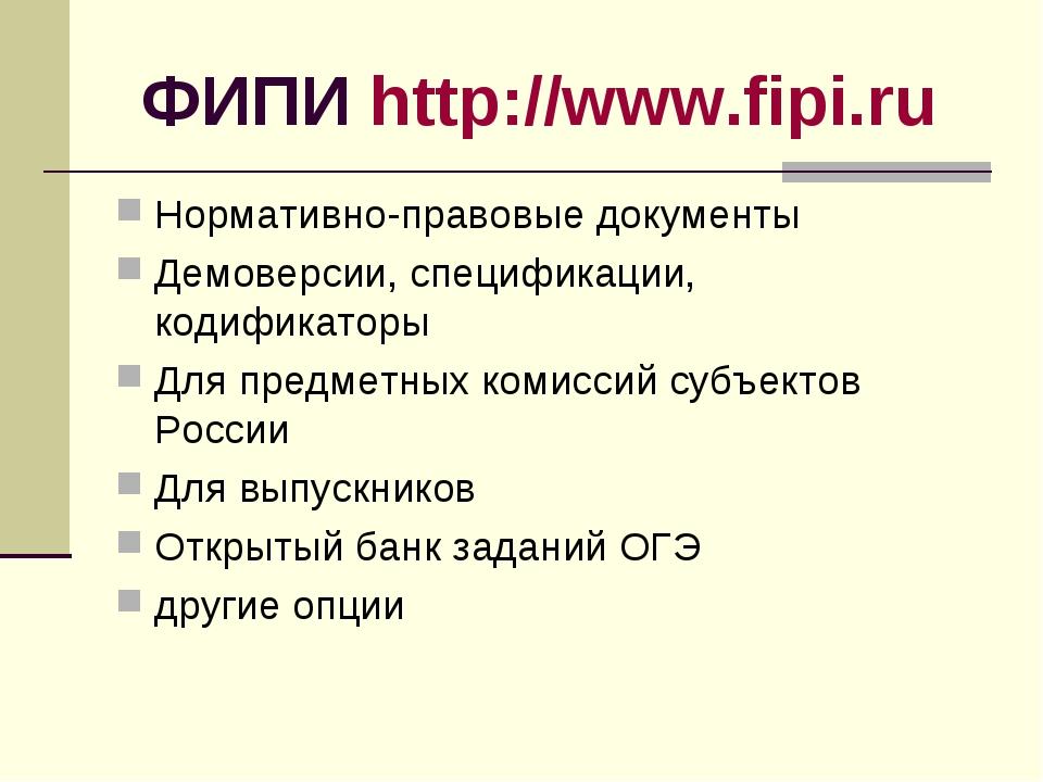 ФИПИ http://www.fipi.ru Нормативно-правовые документы Демоверсии, спецификаци...