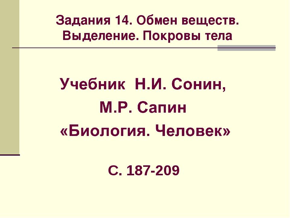 Задания 14. Обмен веществ. Выделение. Покровы тела С. 187-209