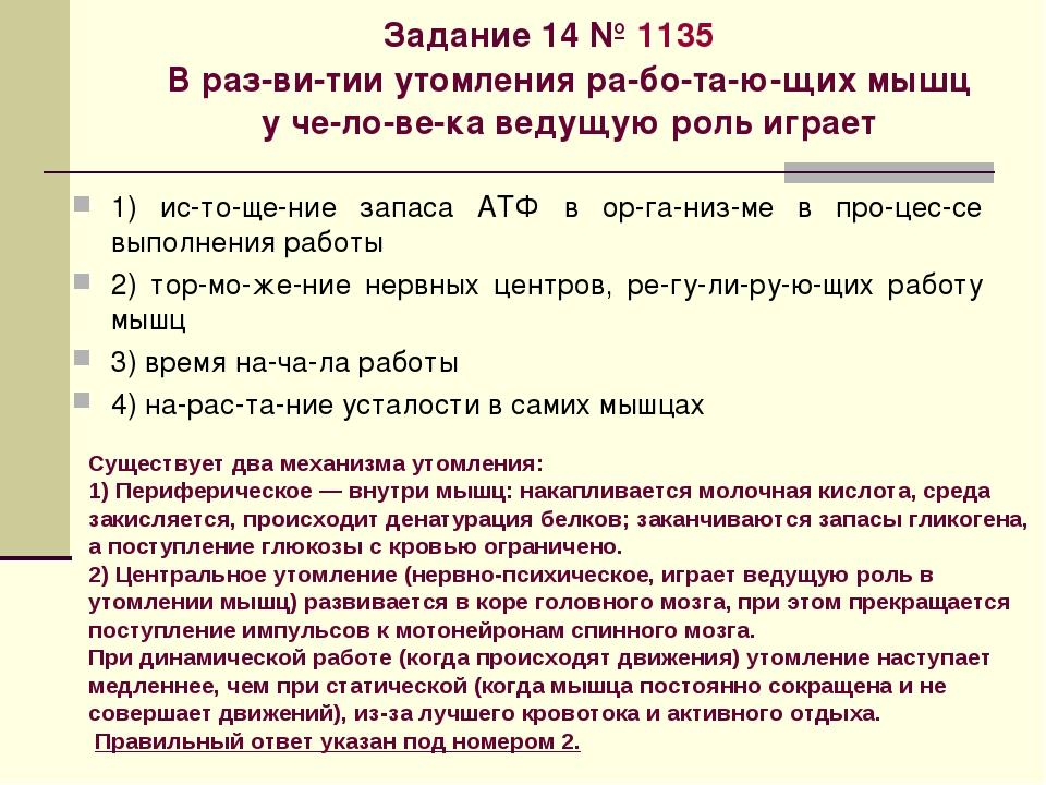 Задание 14№1135 В развитии утомления работающих мышц у человека ве...
