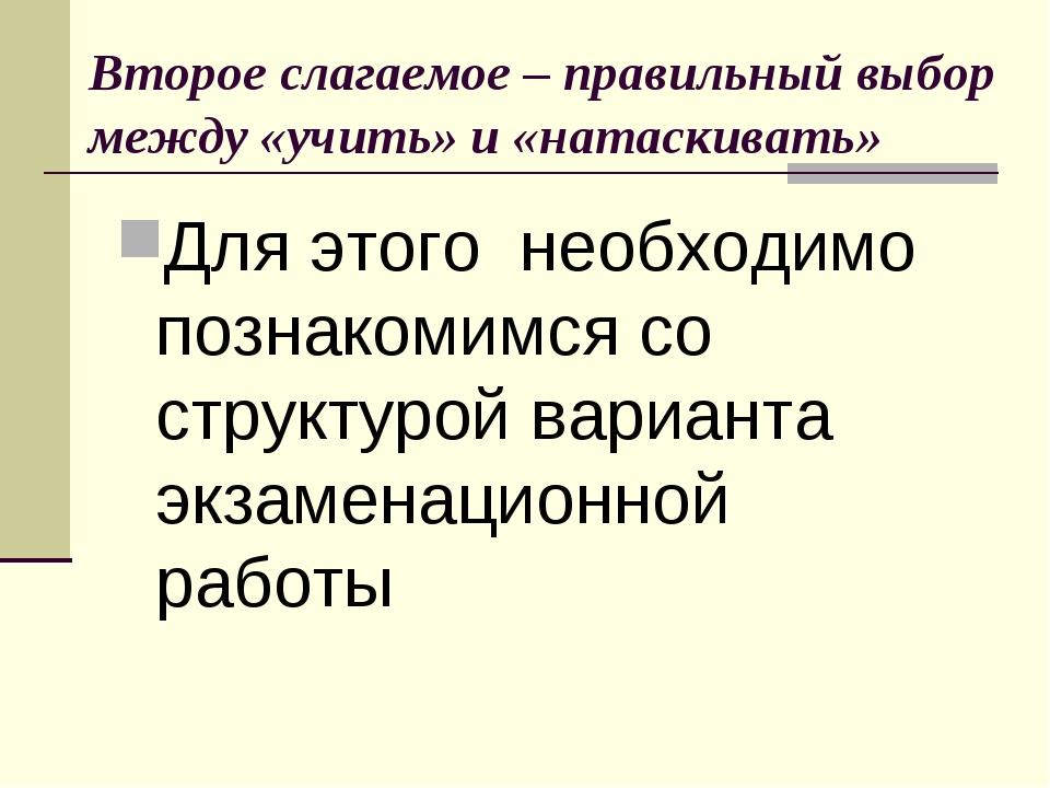 Второе слагаемое – правильный выбор между «учить» и «натаскивать» Для этого н...