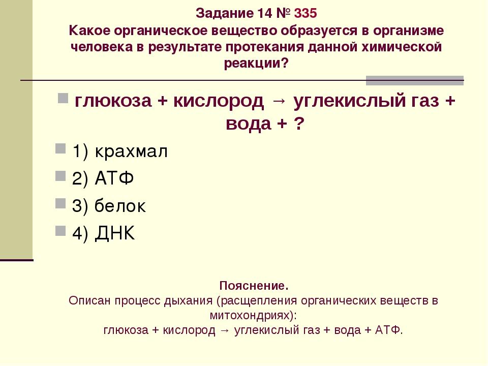 Задание 14№335 Какое органическое вещество образуется в организме человека...