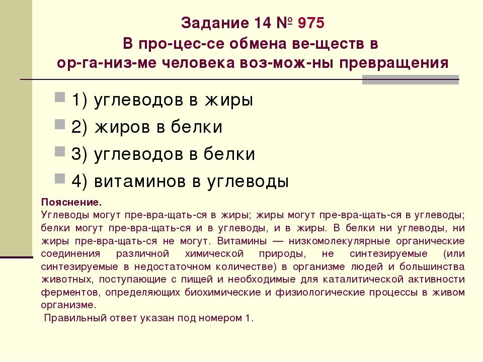 Задание 14№975 В процессе обмена веществ в организме человека возмо...