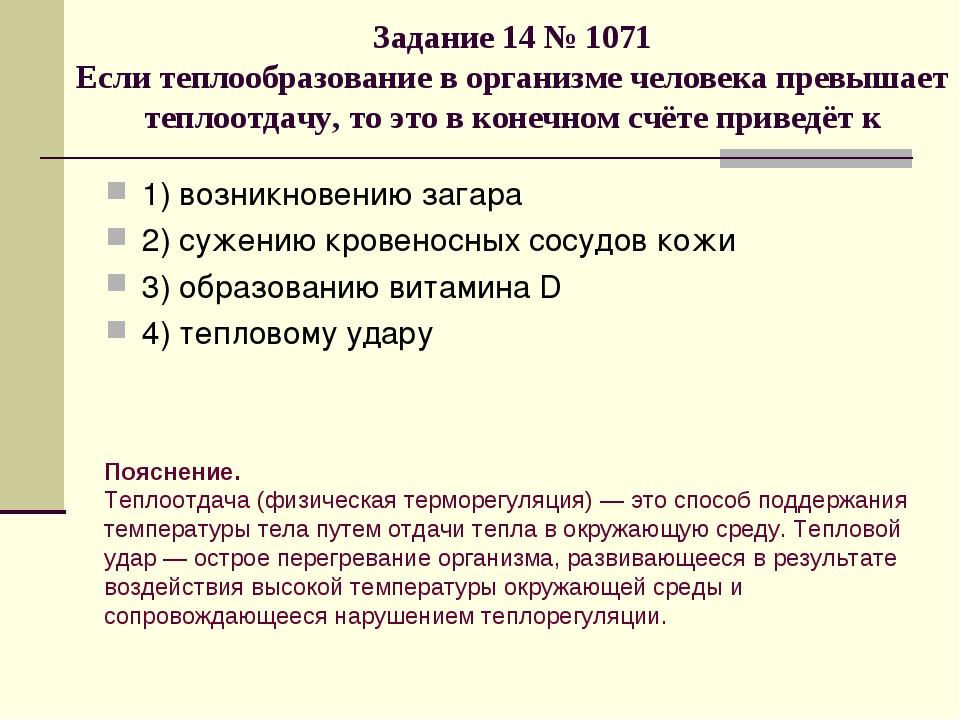 Задание 14 № 1071 Если теплообразование в организме человека превышает теплоо...