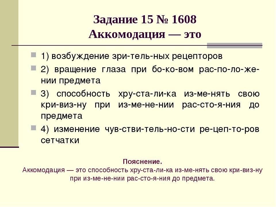Задание 15 № 1608 Аккомодация — это 1) возбуждение зрительных рецепторов 2)...