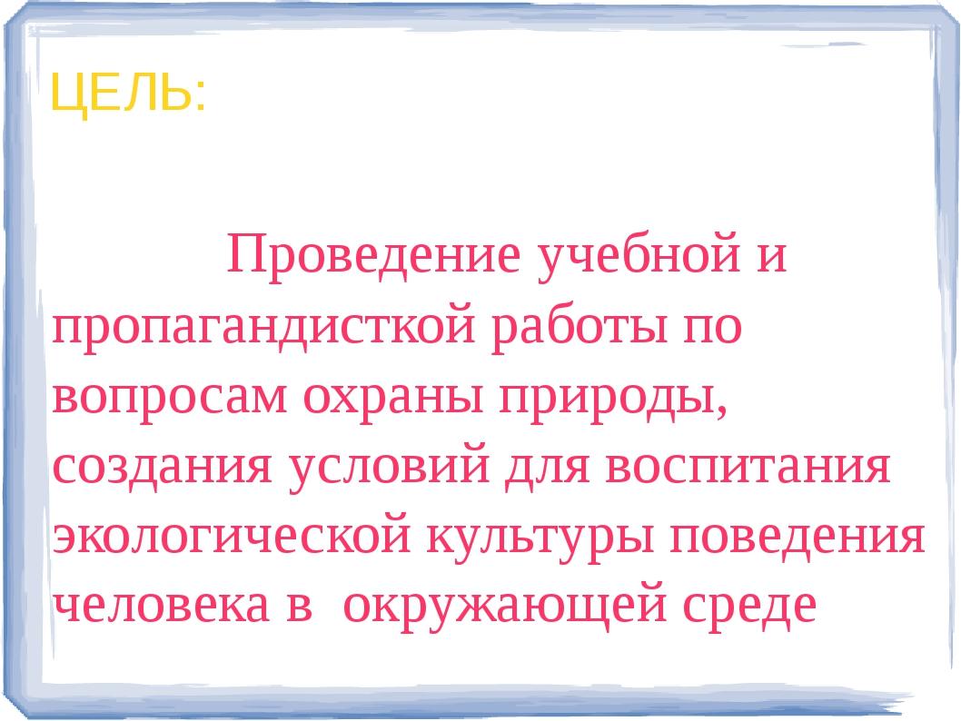 Проведение учебной и пропагандисткой работы по вопросам охраны природы,  П...