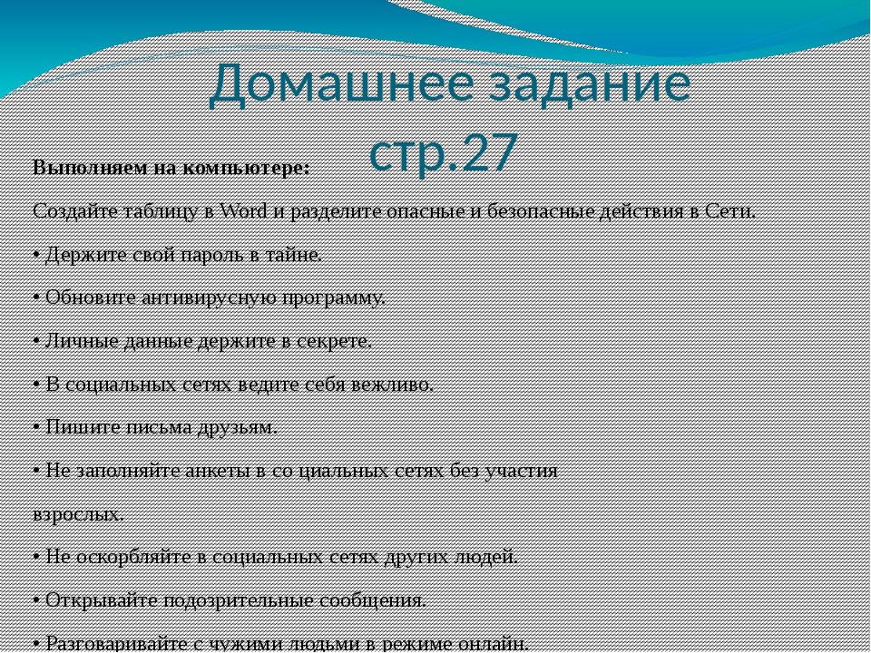 Домашнее задание стр.27 Выполняем на компьютере: Создайте таблицу в Word и ра...