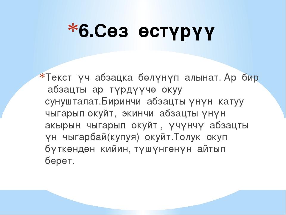6.Сөз өстүрүү Текст үч абзацка бөлүнүп алынат. Ар бир абзацты ар түрдүүчө оку...