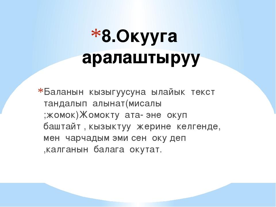 8.Окууга аралаштыруу Баланын кызыгуусуна ылайык текст тандалып алынат(мисалы...