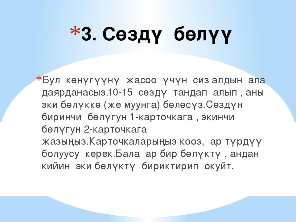 3. Сөздү бөлүү Бул көнүгүүнү жасоо үчүн сиз алдын ала даярданасыз.10-15 сөздү...