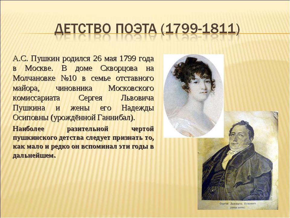 а с пушкин жизнь и творчество картинки вот
