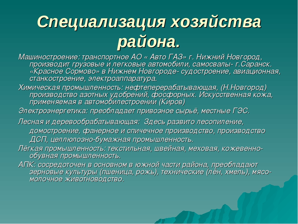 Специализация хозяйства района. Машиностроение: транспортное АО « Авто ГАЗ» г...