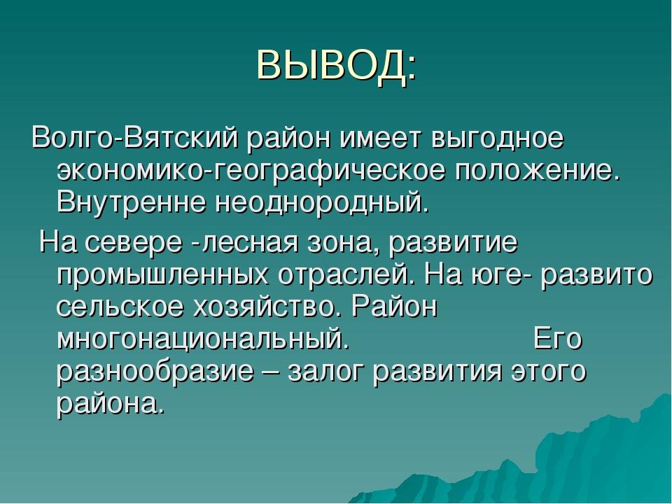 ВЫВОД: Волго-Вятский район имеет выгодное экономико-географическое положение....