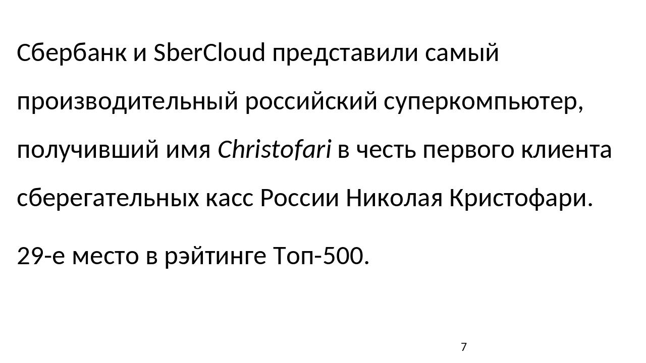 Сбербанк и SberCloud представили самый производительный российский суперкомпь...