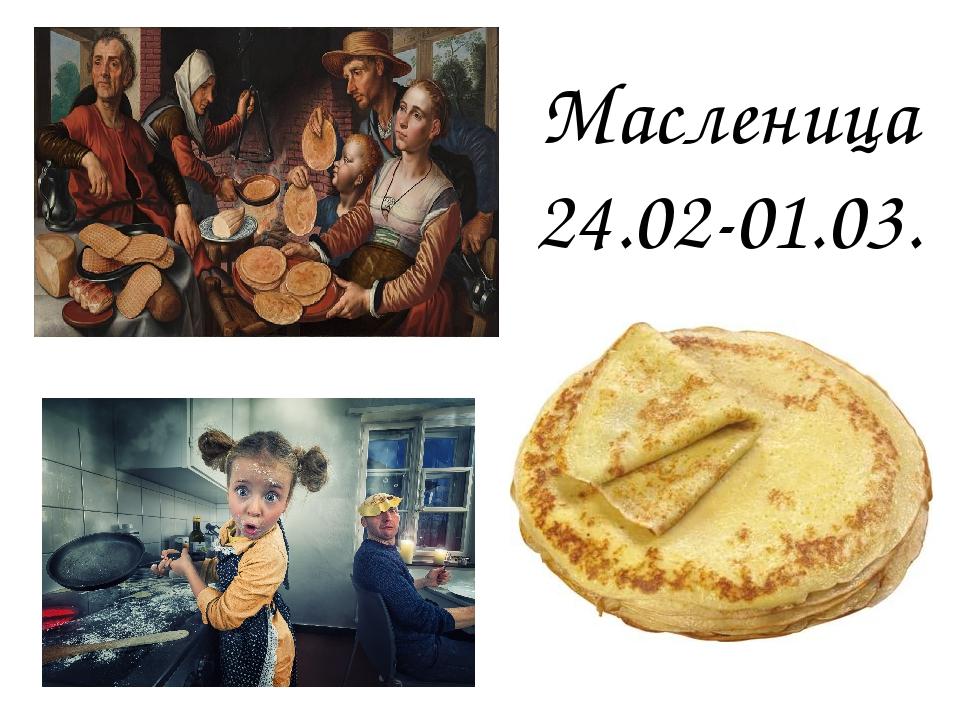 Масленица 24.02-01.03.