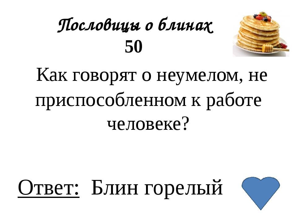 Из истории блинов 20 Какой праздник на Руси еще назывался блиноеда? Ответ: Ма...