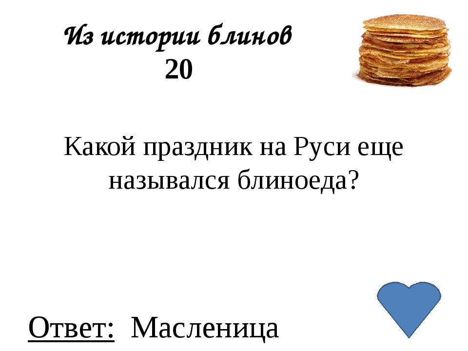 Из истории блинов 40 Как на Руси называли блины, в которые запечены какие-либ...