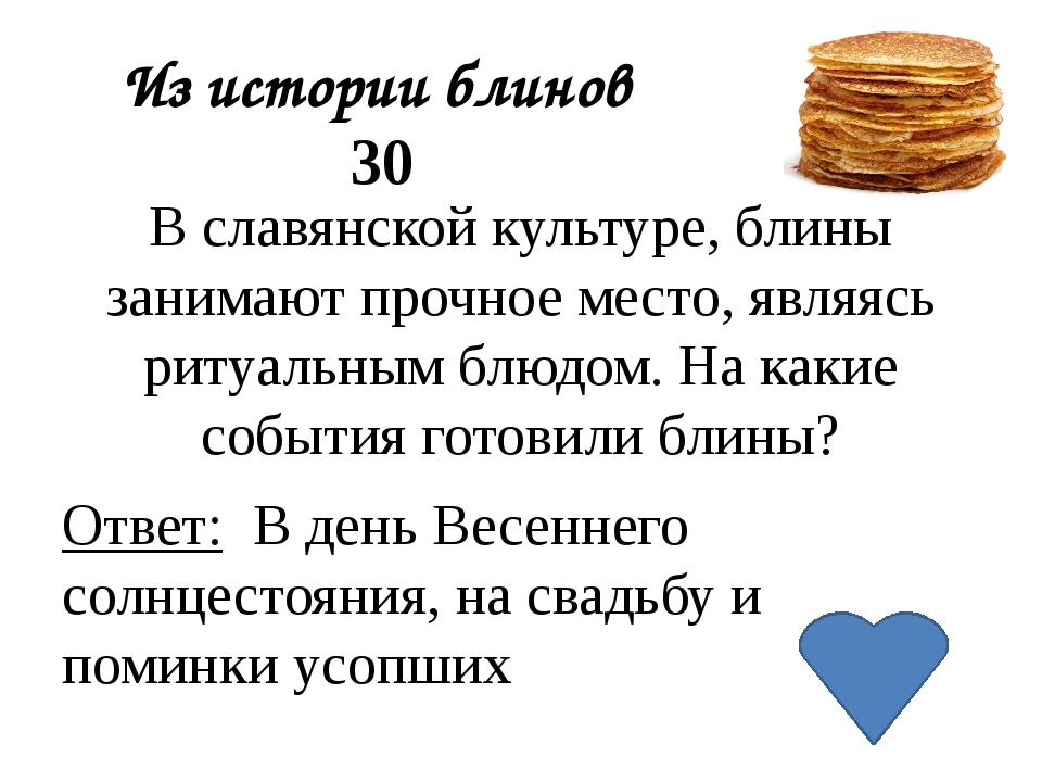 Из истории блинов 50 Блины на Руси стали традиционным масленичным блюдом. Что...