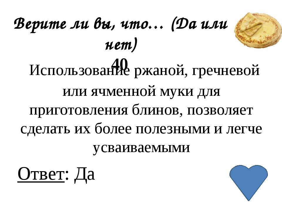 Блины в литературе 10 Кто в сказке К.И. Чуковского «Путаница» тушил пожар пир...