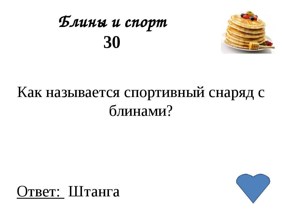 Блины и спорт 50 В какой области РФ находится город Сенгилей, в котором в 200...