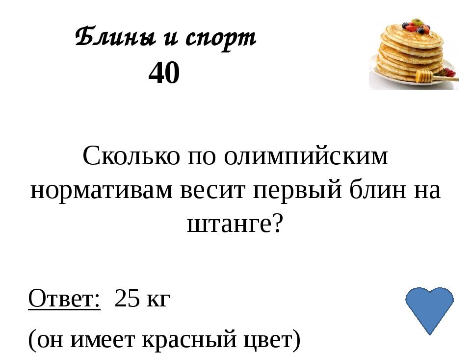 Всякая всячина 10 Как на Руси называли Масленицу? Ответ: блиноеда,объедуха,...