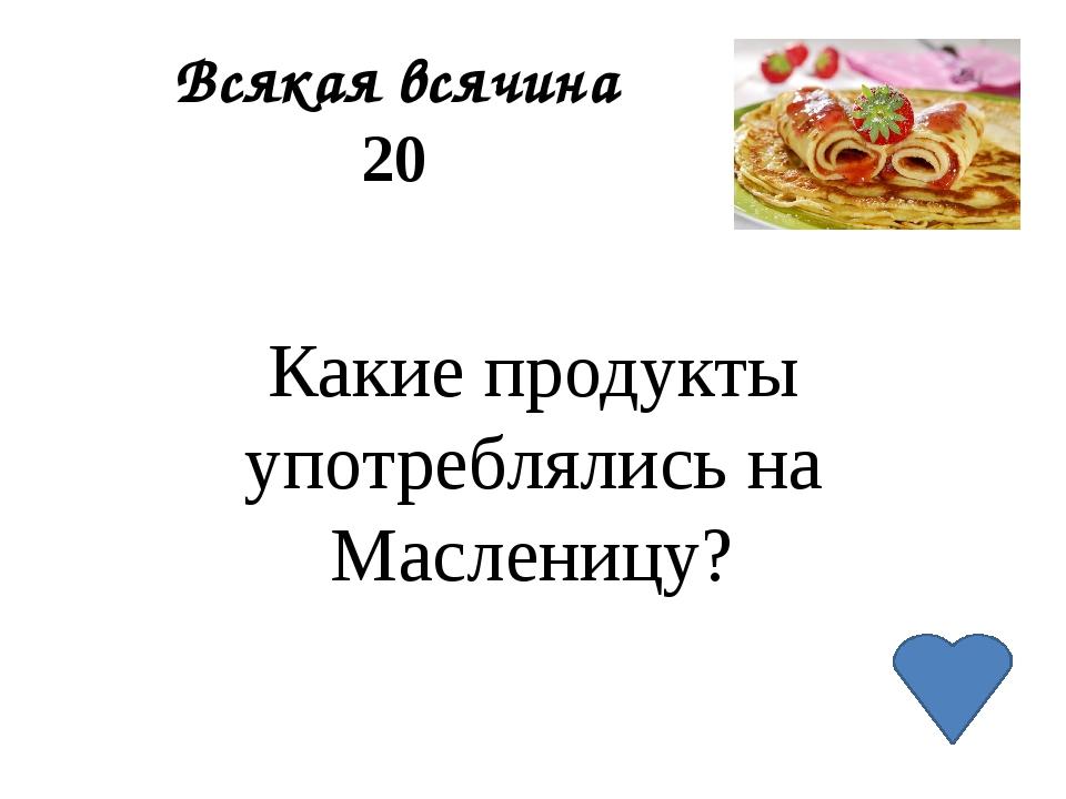 Всякая всячина 40 Известна традиция изготовления чучела Масленицы с дальнейши...