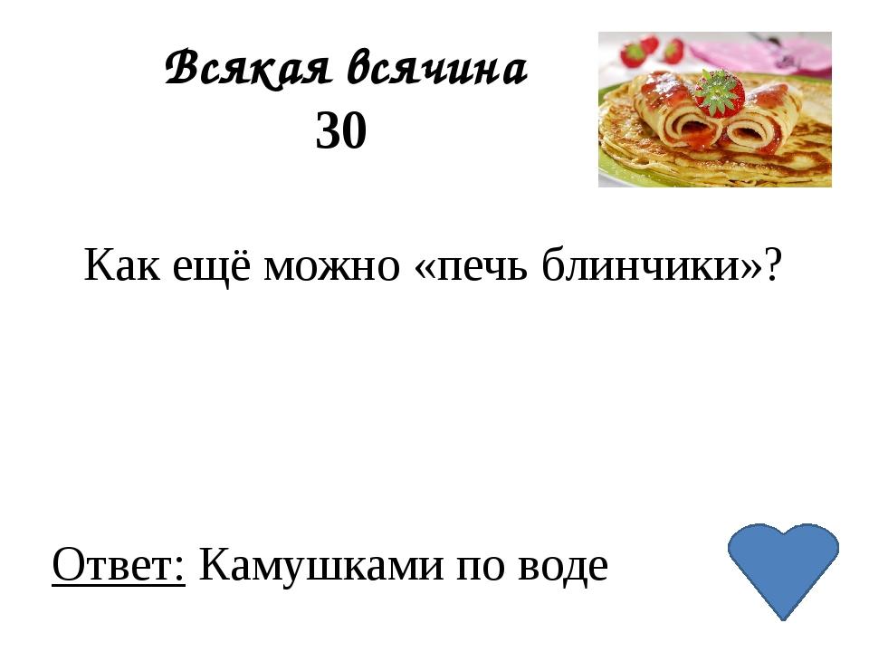 Всякая всячина 50 Праздник Масленица на Руси длится неделю. А как называются...