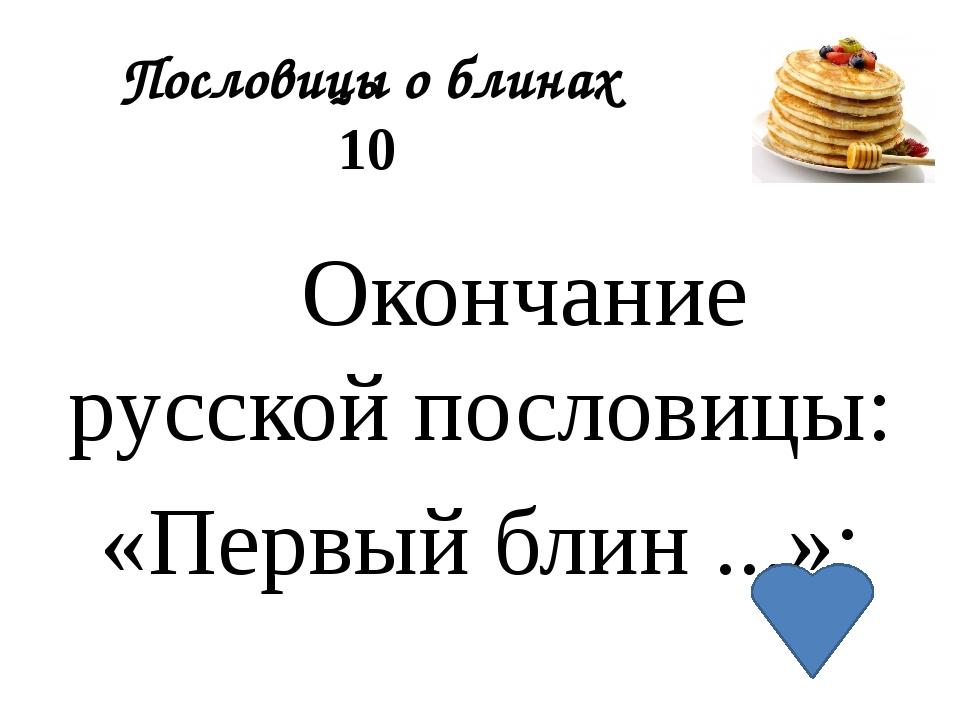 Пословицы о блинах 30 Ответ: Брюхо Вставьте пропущенное слово в русскую посло...