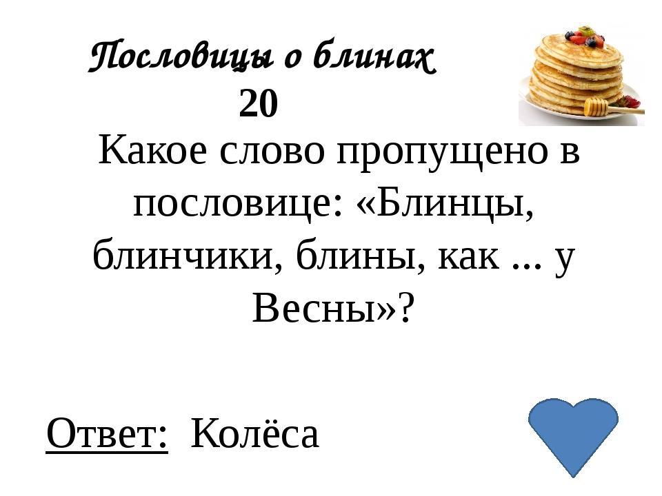 Пословицы о блинах 40 Чего, согласно русской пословице, не любят блины и поце...