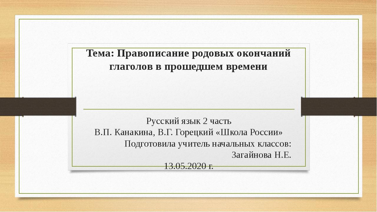 Тема: Правописание родовых окончаний глаголов в прошедшем времени Русский язы...