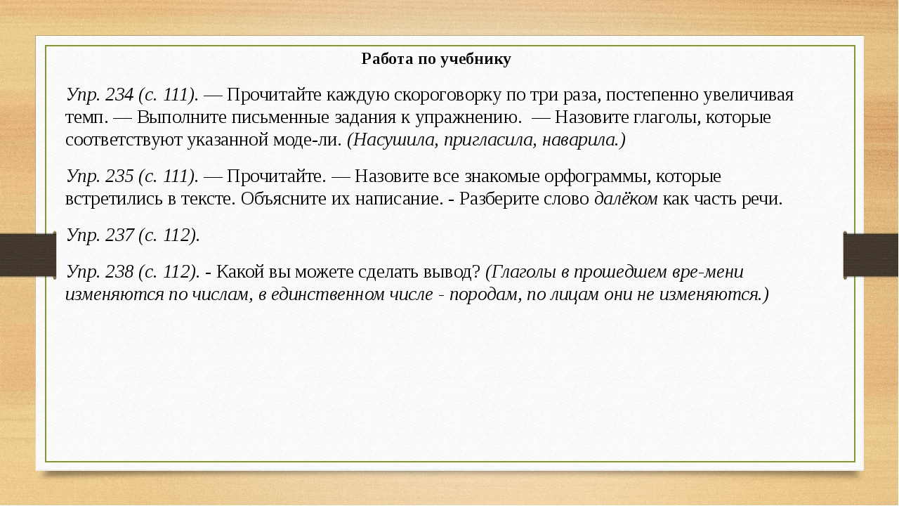 Работа по учебнику Упр. 234 (с. 111). — Прочитайте каждую скороговорку по три...