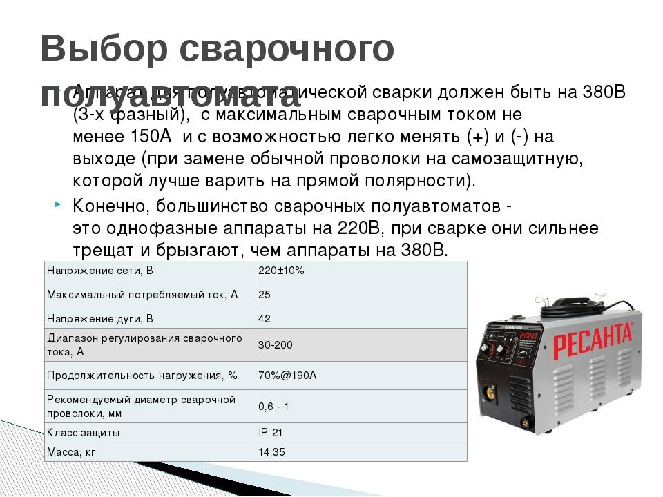 Аппарат для полуавтоматической сварки должен быть на 380В (3-х фазный), с ма...