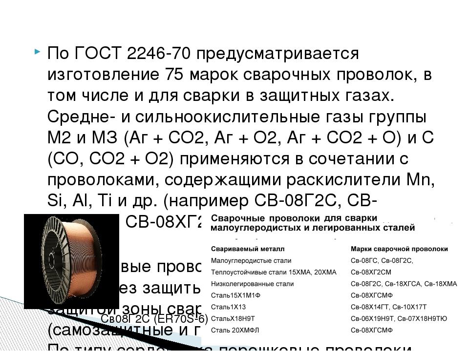 По ГОСТ 2246-70 предусматривается изготовление 75 марок сварочных проволок, в...