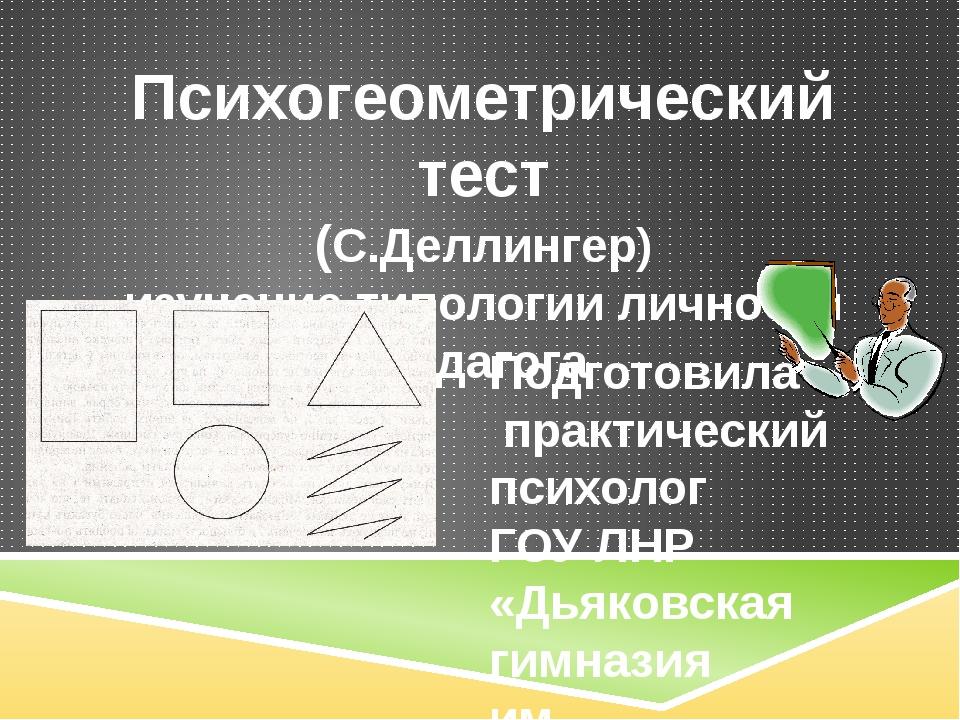 Психогеометрический тест (С.Деллингер) изучение типологии личности педагога П...