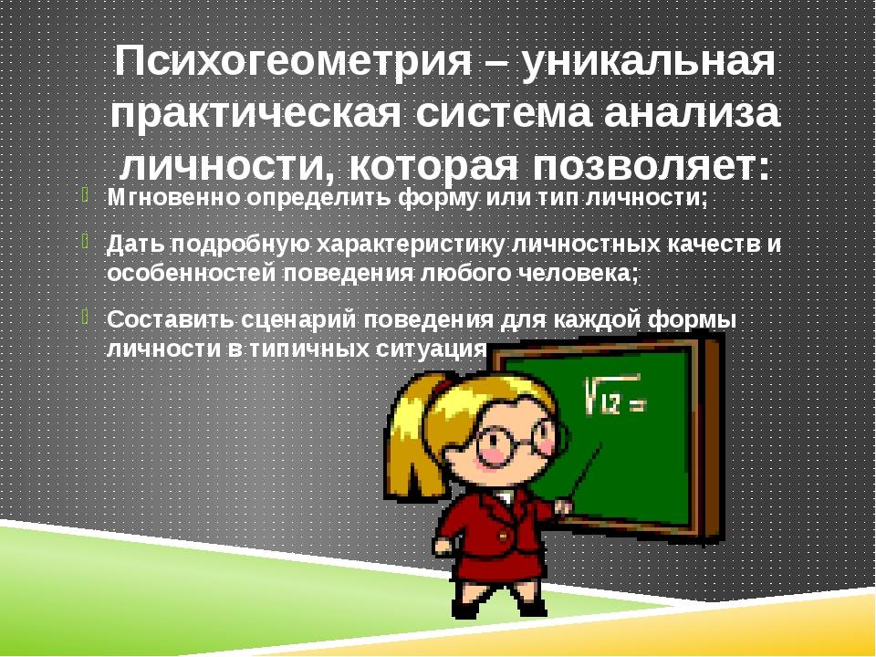 Психогеометрия – уникальная практическая система анализа личности, которая по...