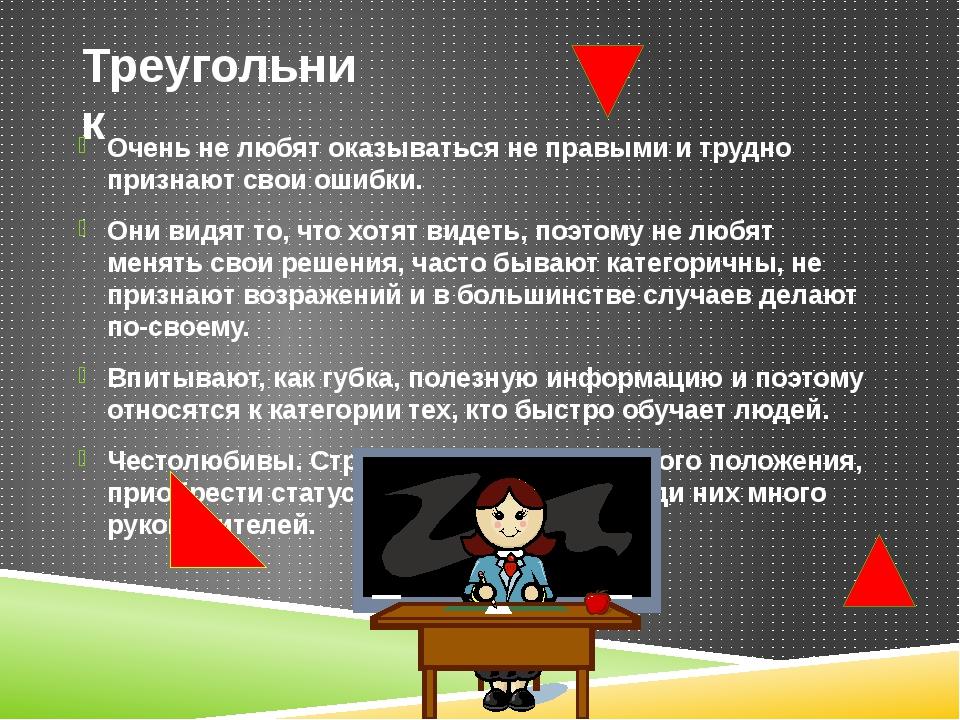 Треугольник Очень не любят оказываться не правыми и трудно признают свои ошиб...