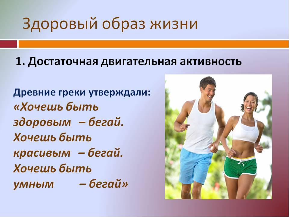картинки к презентации по здоровому образу жизни