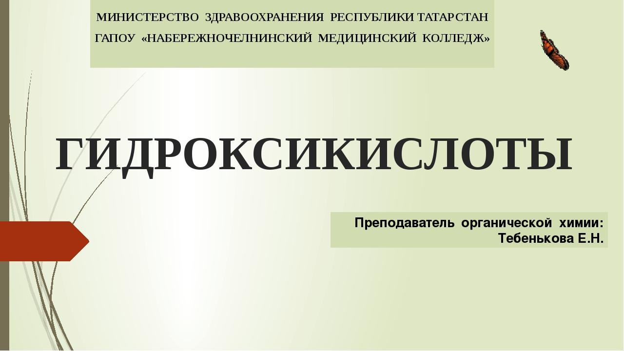 ГИДРОКСИКИСЛОТЫ МИНИСТЕРСТВО ЗДРАВООХРАНЕНИЯ РЕСПУБЛИКИ ТАТАРСТАН ГАПОУ «НАБЕ...