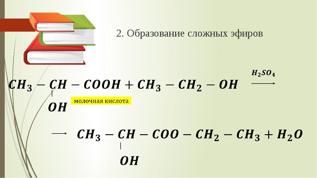 2. Образование сложных эфиров